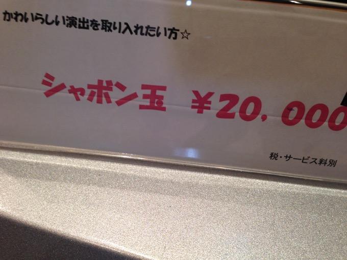 ensyutsukengaku-20
