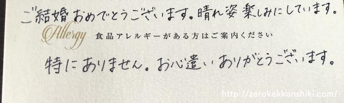 shotaijou4